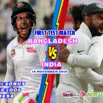 বাংলাদেশ বনাম ইন্ডিয়া: ১ম টেস্ট ম্যাচ