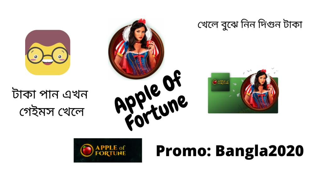 অ্যাপল অফ ফরচুন খেলে পেয়ে যান দিগুন টাকা    Online Apple Of Fortune Game    Bangla Online Games