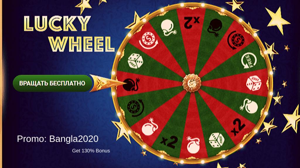 Lucky Wheel Online Games || Bangla Online Games || 1x Games