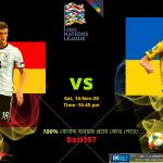 জার্মানি বনাম ইউক্রেন উয়েফা আন্তর্জাতিক লীগে- 2020/2021